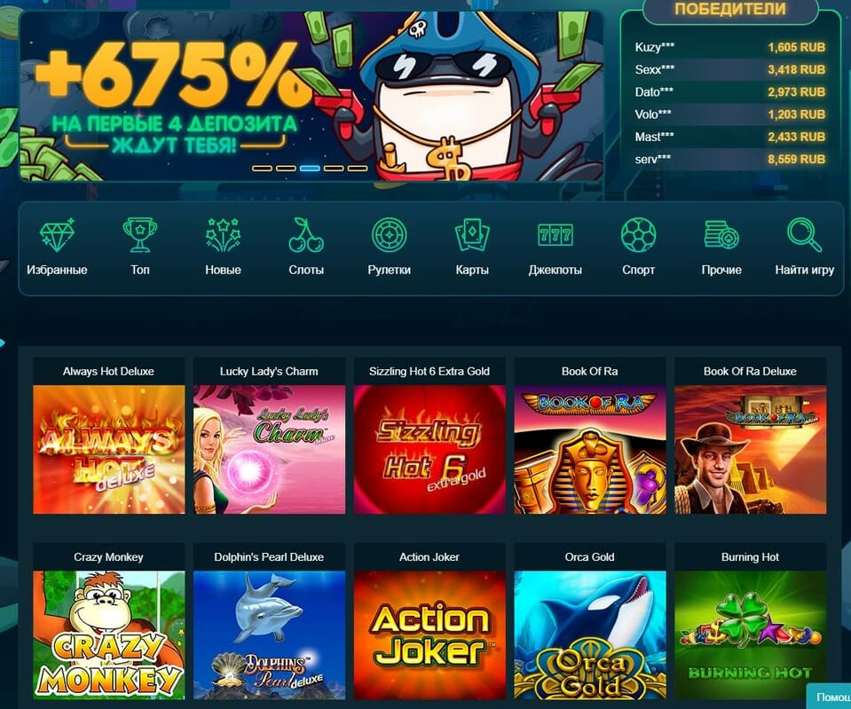 Онлайн казино на деньги neo